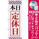 のぼり旗 本日定休日 (GNB-512) [プレゼント付]