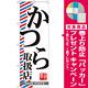 のぼり旗 かつら取扱店 (GNB-516) [プレゼント付]