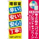 のぼり旗 理容室 早い! 安い! 安心! 丁寧! (GNB-517) [プレゼント付]