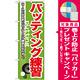 のぼり旗 パッティング練習 (GNB-537) [プレゼント付]