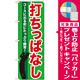 のぼり旗 打ちっぱなし (GNB-540) [プレゼント付]