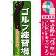 のぼり旗 ゴルフ練習場 (GNB-541) [プレゼント付]