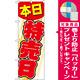 のぼり旗 本日特売日 (GNB-55) [プレゼント付]