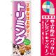 のぼり旗 トリミング (GNB-558) [プレゼント付]