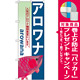 のぼり旗 アロワナ (GNB-566) [プレゼント付]