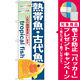 のぼり旗 熱帯魚・古代魚 (GNB-567) [プレゼント付]