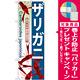 のぼり旗 ザリガニ (GNB-569) [プレゼント付]