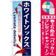 のぼり旗 ホワイトソックス (GNB-576) [プレゼント付]