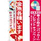 のぼり旗 金魚各種います (GNB-581) [プレゼント付]