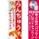 のぼり旗 らんちゅう (GNB-583) [プレゼント付]