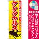 のぼり旗 ケンタウルス (GNB-601) [プレゼント付]