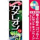 のぼり旗 カメレオン (GNB-628) [プレゼント付]