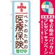 のぼり旗 ペットのための医療保険 (GNB-638) [プレゼント付]