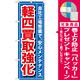 のぼり旗 軽四買取強化 (GNB-655) [プレゼント付]