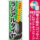 のぼり旗 ラジアルタイヤ (GNB-660) [プレゼント付]