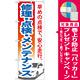 のぼり旗 修理・点検・メンテナンス (GNB-669) [プレゼント付]