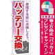 のぼり旗 バッテリー交換 (GNB-673) [プレゼント付]