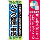 のぼり旗 バイク修理・車検 (GNB-678) [プレゼント付]
