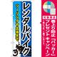 のぼり旗 レンタルバイク (GNB-680) [プレゼント付]
