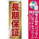 のぼり旗 長期保証 (GNB-681) [プレゼント付]