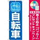 のぼり旗 自転車 (GNB-686) [プレゼント付]