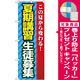 のぼり旗 夏期講習 生徒募集 (GNB-69) [プレゼント付]