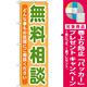 のぼり旗 無料相談 (GNB-709) [プレゼント付]