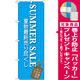 のぼり旗 SUMMER SALE (GNB-725) [プレゼント付]