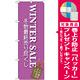 のぼり旗 WINTER SALE (GNB-727) [プレゼント付]