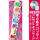 のぼり旗 BARGAIN (GNB-728) [プレゼント付]