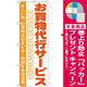 のぼり旗 お買物代行サービス (GNB-750) [プレゼント付]