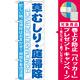 のぼり旗 草むしり・庭掃除 (GNB-752) [プレゼント付]
