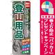 のぼり旗 登山用品 (GNB-795) [プレゼント付]