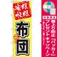 のぼり旗 布団 安眠快眠(GNB-803) [プレゼント付]