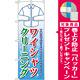 のぼり旗 ワイシャツクリーニング (GNB-81) [プレゼント付]