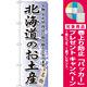 のぼり旗 北海道のお土産 (GNB-810) [プレゼント付]