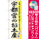 のぼり旗 宇都宮のお土産 (GNB-836) [プレゼント付]