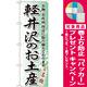 のぼり旗 軽井沢のお土産 (GNB-843) [プレゼント付]