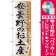 のぼり旗 安曇野のお土産 (GNB-844) [プレゼント付]