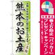 のぼり旗 熊本のお土産 (GNB-908) [プレゼント付]