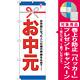 のぼり旗 お中元 (GNB-919) [プレゼント付]