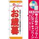 のぼり旗 お歳暮 (GNB-920) [プレゼント付]