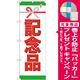 のぼり旗 記念品 (GNB-923) [プレゼント付]