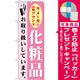 のぼり旗 化粧品 (GNB-924) [プレゼント付]