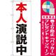 のぼり旗 本人演説中 (GNB-925) [プレゼント付]