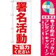 のぼり旗 署名活動 ご協力ください (GNB-927) [プレゼント付]