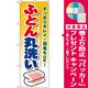 のぼり旗 ふとん丸洗い (GNB-93) [プレゼント付]
