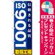 のぼり旗 ISO9001 取得工場 (GNB-947) [プレゼント付]