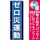 のぼり旗 ゼロ災運動 (GNB-949) [プレゼント付]