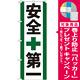 のぼり旗 安全+第一 (GNB-950) [プレゼント付]